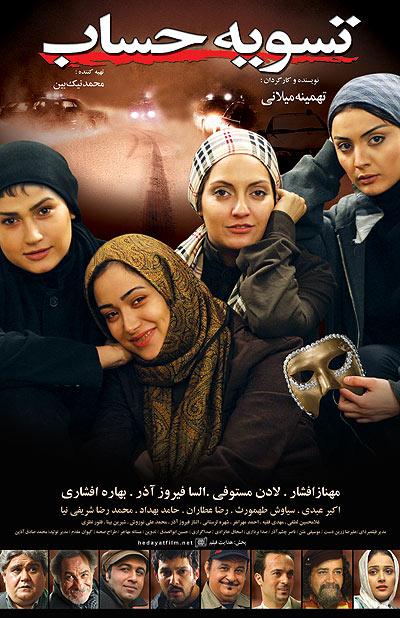 http://cinema-iran.persiangig.com/image/TasvieHesab/cover.jpg